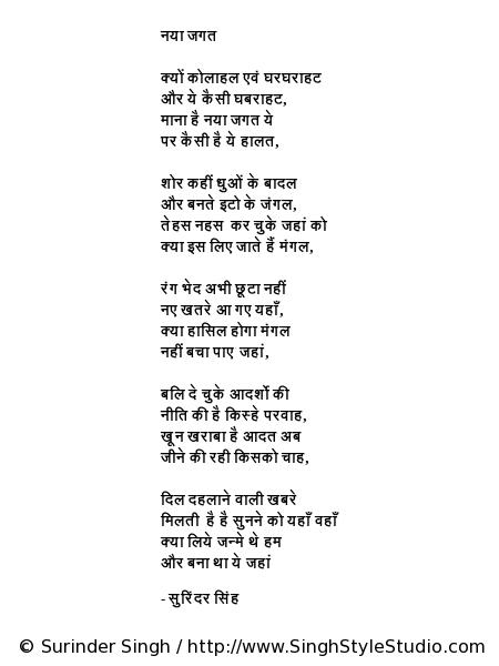 Hindi-Poesie, Dichter Surinder Singh, Neu Delhi, Indien